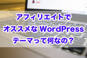 アフィリエイト オススメ WordPress