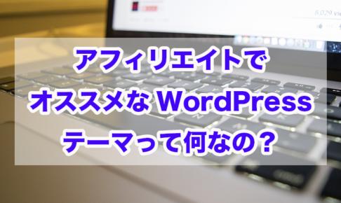アフィリエイト オススメ WordPress