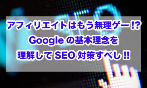 アフィリエイトはもう無理ゲー!?Googleの基本理念を理解してSEO対策すべし!!