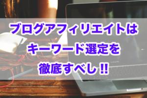 ブログ リライト キーワード選定