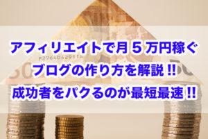 アフィリエイトで月5万円稼ぐブログの作り方を解説!!成功者のやり方をパクるのが最短最速!!