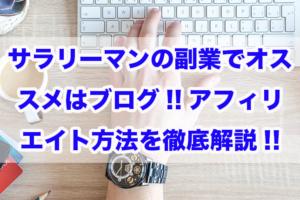 サラリーマン 副業 ブログ
