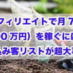 アフィリエイトで月7桁(100万円)を稼ぐには!?見込み客リストが超大事!!