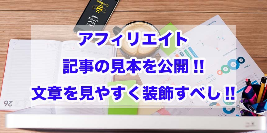 アフィリエイト記事の見本を公開!!文章を見やすく装飾すべし!!