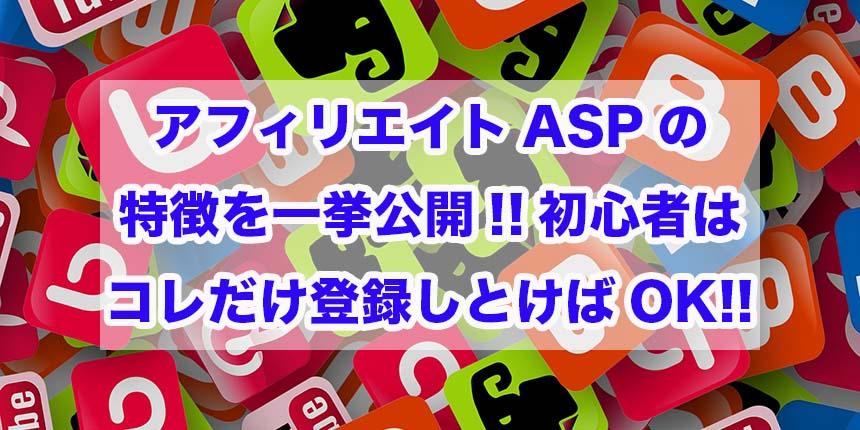 アフィリエイト ASP 特徴