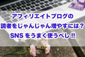 アフィリエイト ブログ 読者