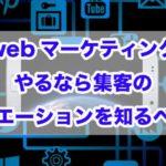 webマーケティング 集客 バリエーション