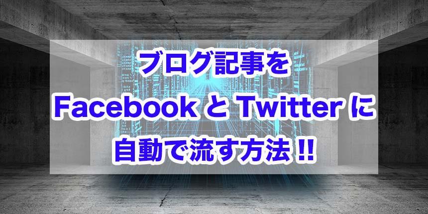 Webマーケティング ブログ Facebook Twitter