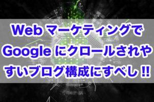 Webマーケティング Google クロール