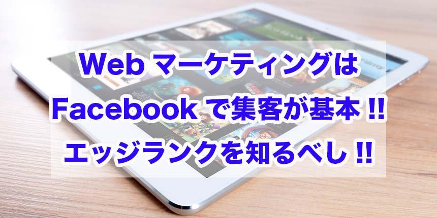 Webマーケティング Facebook 集客 エッジランク