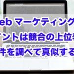 Webマーケティング ポイント 競合