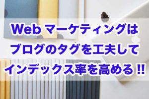 Webマーケティング ブログ タグ インデックス