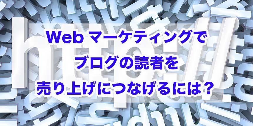 Webマーケティング ブログ 読者 売上
