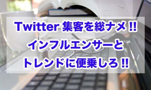 Webマーケティング Twitter 集客