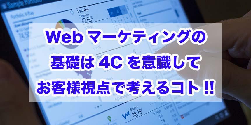 Webマーケティング 基礎 4C