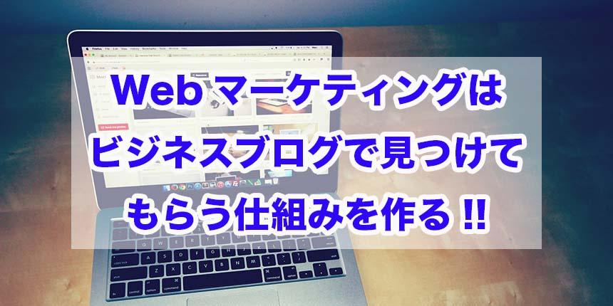 Webマーケティング ビジネスブログ 見つけてもらう 仕組み