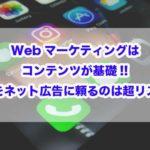 Webマーケティング コンテンツ 広告 集客
