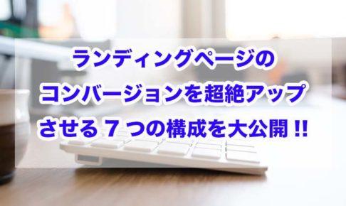 Webマーケティング ランディングページ コンバージョン
