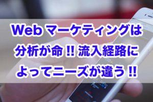 Webマーケティング 分析 流入経路