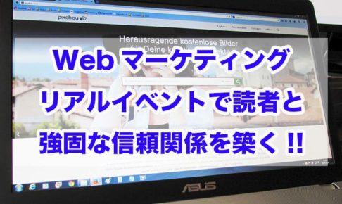 Webマーケティング リアルイベント 読者 信頼関係