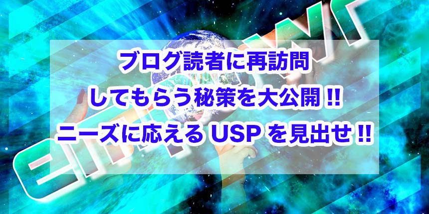 Webマーケティング 再訪問 秘策 USP