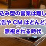 Webマーケティング 売り込み型 営業 広告 CM