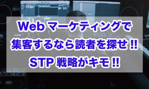 Webマーケティング 集客 読者 STP