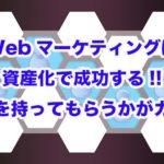 Webマーケティング 資産化 成功 興味