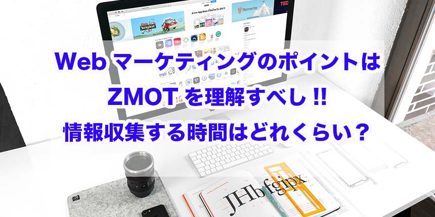 Webマーケティング ZMOT 理解 情報収集 時間