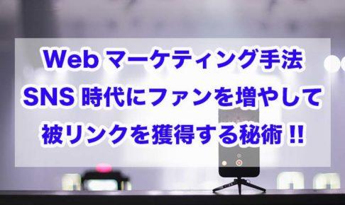 Webマーケティング手法|SNS時代にファンを増やして被リンクを獲得する秘術!!