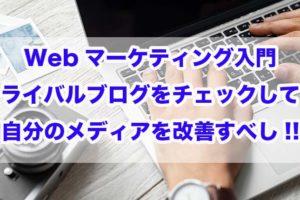 Webマーケティング入門|ライバルブログをチェックして自分のメディアを改善すべし!!