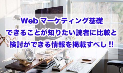 Webマーケティング基礎|できることが知りたい読者に比較と検討ができる情報を掲載すべし!!