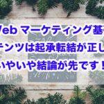 Webマーケティング基礎|コンテンツは起承転結が正しい!?いやいや結論が先です!!