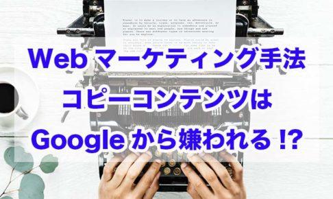 Webマーケティング手法|コピーコンテンツはGoogleから嫌われる!?