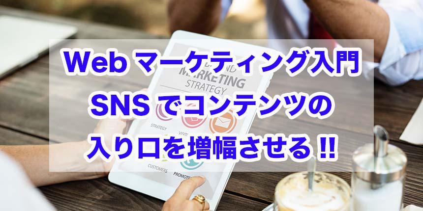 Webマーケティング入門|SNSでコンテンツの入り口を増幅させる!!