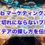 Webマーケティング入門|ネタ切れにならないブログアイデアの探し方を伝授!!