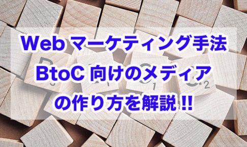 Webマーケティング手法|BtoC向けのメディア(ブログ)の作り方を解説!!何より目的達成が大事って話!!