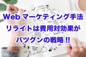 Webマーケティング手法|リライトは費用対効果がバツグンの戦略!!