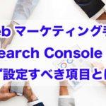 Webマーケティング手法|Search Consoleで必ず設定すべき項目とは?
