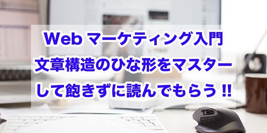 Webマーケティング入門|文章構造のひな形をマスターして飽きずに読んでもらう!!