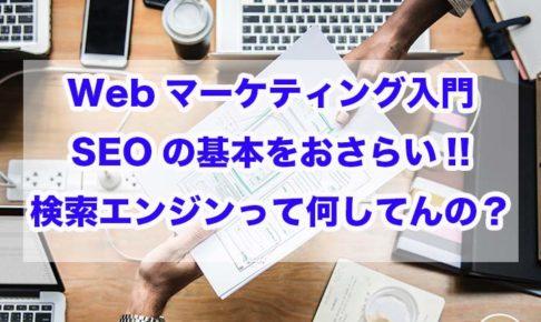 Webマーケティング入門|SEOの基本をおさらい!!検索エンジンって何してんの?