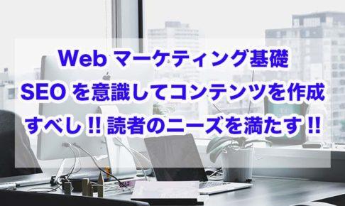 Webマーケティング基礎|SEOを意識してコンテンツを作成すべし!!読者のニーズを満たす!!