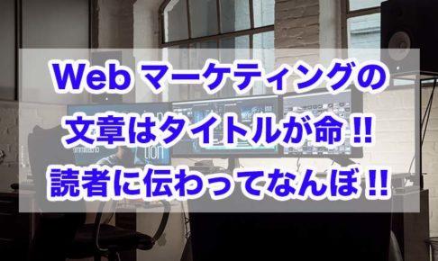 Webマーケティングの文章はタイトルが命!!読者に伝わってなんぼ!!