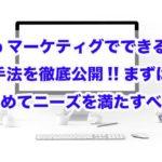 Webマーケティグできることを全手法を徹底公開!!まずは読者を集めてニーズを満たすべし!!