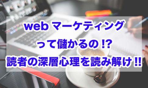 webマーケティングって儲かるの!?読者の深層心理を読み解け!!