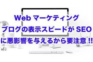 Webマーケティング|ブログの表示スピードがSEOに悪影響を与えるから要注意!!
