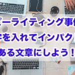 コピーライティング事例集|数字を入れてインパクトのある文章にしよう!!