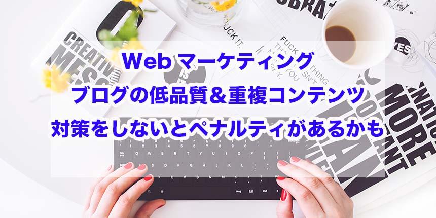 Webマーケティング|ブログの低品質&重複コンテンツ対策をしないとペナルティがあるかも