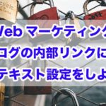 Webマーケティング|ブログの内部リンクには必ずテキスト設定をしよう!!