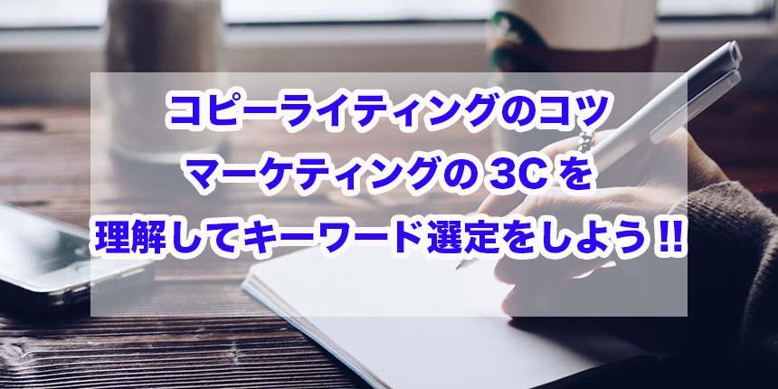 コピーライティングのコツ|マーケティングの3Cを理解してキーワード選定をしよう!!